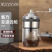 手磨咖啡機手動磨豆機家用手搖咖啡豆研磨機磨咖啡粉機小型磨粉器 伊蘿 99免運