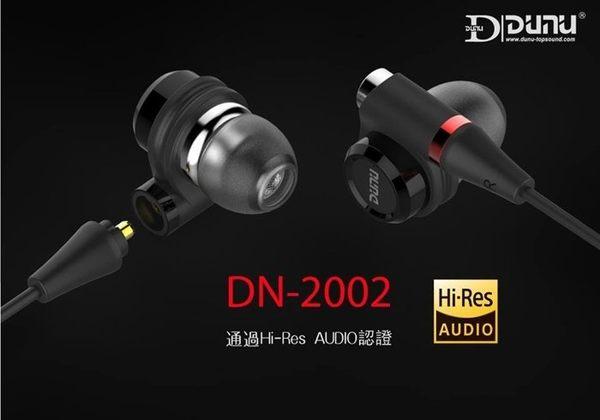 平廣 達音科 DUNU DN2002 DN-2002 耳道式 耳機 4單體 台灣公司貨保固1年 送好禮