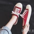 紅色鞋子女2021年新款夏季半拖一腳蹬帆布鞋原創小眾設計感餅干鞋 小時光生活館