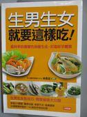 【書寶二手書T2/保健_XCW】生男生女就要這樣吃_新光醫院婦產科主任 林禹宏醫師