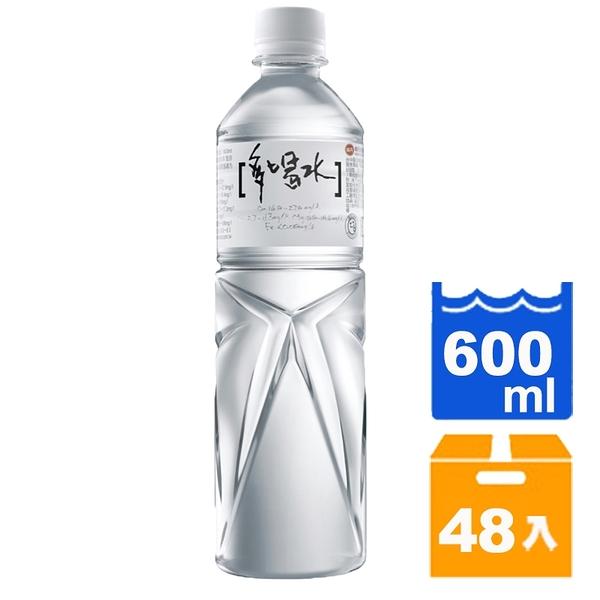 味丹 多喝水 礦泉水 600ml (24入)x2箱 【康鄰超市】