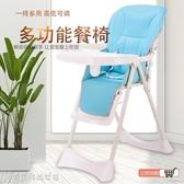 餐椅百悅童寶寶餐椅吃飯可折疊便攜式多功能嬰兒用兒童餐桌椅bb凳YXS 夢露