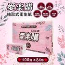 【假日特殺 每抽才0.069元 】愛樂購 抽取式衛生紙 100抽x84包/箱