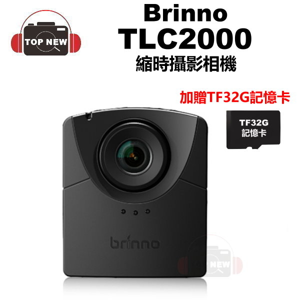 [加贈TF32G記憶卡] Brinno 縮時攝影相機 EMPOWER TLC2000 縮時 攝影 相機 Full HD 藍光畫質 公司貨