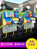 汽車靠背收納袋汽車座椅掛袋收納袋椅背儲物箱車載創意靠背卡通車用置物袋用品JD-特賣
