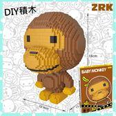 DIY超可愛猴子積木 迷你小顆粒微型創意拼插益智鑽石積木 ZAK積木 聖誕節 交換禮物【預購】