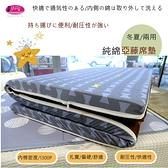 純棉/涼爽/亞藤席床墊(3.5*6.2尺) 4.5CM/單人加大/攜帶型床墊(可拆洗)免用床包,省錢又方便。