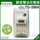 enerpad  TG2800 TG-2800  鎳氫電池充電器  3號電池 4號電池 國際電壓 可充至4顆 可傑