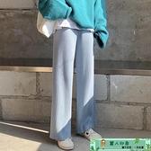 針織直筒褲 休閑針織褲女秋冬新款韓版復古寬松垂感闊腿褲百搭高腰顯瘦直筒褲 麗人印象 免運