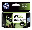 3YM59AA HP 67XXL 超高印量黑色墨水匣 適用 ENVY Pro 6420 / ENVY 6020 (預購商品、無現貨)