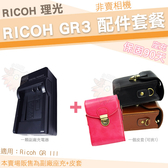 【小咖龍】 RICOH 理光 GR III GR3 配件套餐 充電器 皮套 座充 DB110 單件式皮套 相機包 保護套