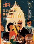 dpi 設計流行創意雜誌 9月號/2018 第233期:永不結束的愉快假期