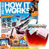 《How It Works知識大圖解》1年12期 贈 Rosadoli保加利亞羅絲多麗蜂蜜玫瑰茶(680g/罐)