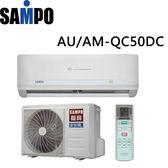現折2千+好禮3選1【SAMPO聲寶】8-10坪變頻分離式冷暖冷氣AU-QC50DC/AM-QC50DC