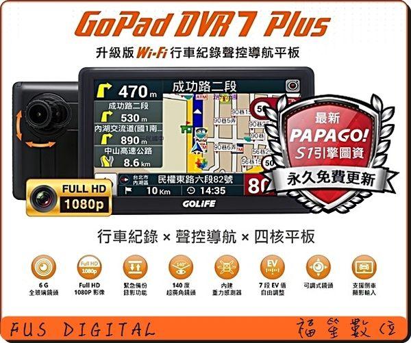 送R20後鏡頭+32GB+觸控筆【福笙】PAPAGO GOLIFE DVR7 PLUS 聲控衛星導航+行車記錄器 同WAYGO 700C