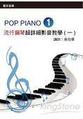 流行鋼琴超詳細影音教學(一)(2014年第四版?附一片DVD)