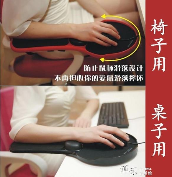 電腦護腕墊護手托架滑鼠肘椅子扶手架手托板支撐手臂托架桌椅兩用 【全館免運】