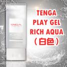 【愛愛雲端】日本 TENGA PLAY GEL 纏繞黏稠型潤滑液 (白) 160ml /KY/杜蕾斯/水汪汪/極愛/SOD
