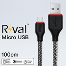 Rival  Micro USB 100cm超耐折 編織 閃電快充 充電線 傳輸線 可達3A