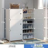鞋架鞋櫃簡易經濟型家用收納組裝門口櫃塑料防塵多層置物小鞋架子宿舍 NMS陽光好物