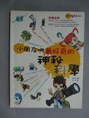 【書寶二手書T4/少年童書_WEI】小朋友最好奇的神祕科學_李尚吉