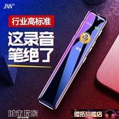 錄音筆 【高清翻譯】JNN錄音筆器專業高清降噪學生上課用商務會議錄音 優拓