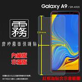 ◆霧面螢幕保護貼 Samsung 三星 Galaxy A9 (2018) SM-A920F 保護貼 軟性 霧貼 霧面貼 磨砂 防指紋 保護膜