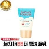 【韓國熱銷品】韓國ETUDE HOUSE蘇打粉BB深層洗面乳 洗面乳 潔面乳