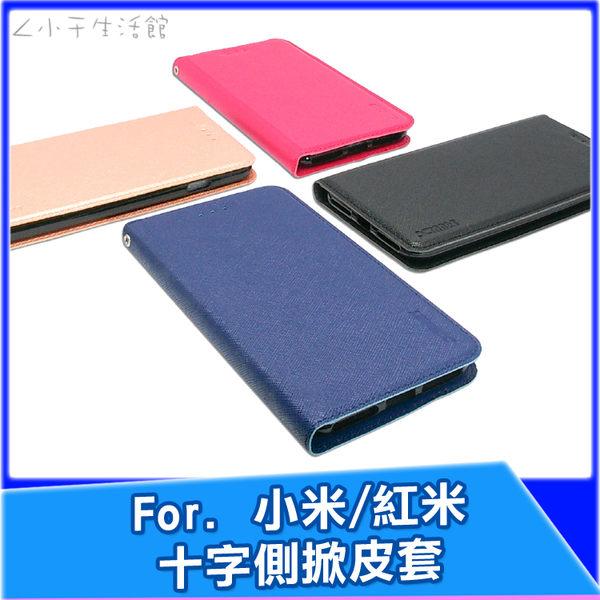 Xmart 十字側掀皮套 紅米 6 5 Note 4 5 小米 8 MIX 2S MAX 3 保護套 手機皮套