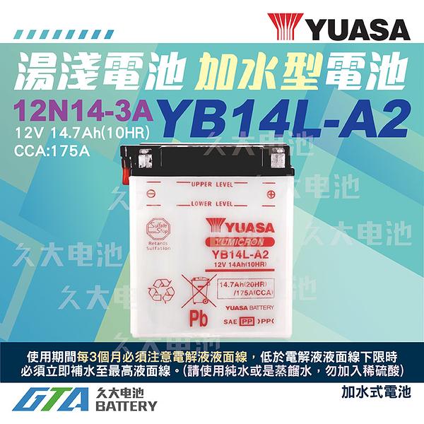 【久大電池】YUASA 湯淺機車電瓶 YB14L-A2 12N14-3A HONDA CB750【Shopping Town】