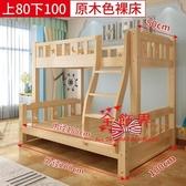 子母床 全實木上下床兒童床高低床二層雙人成年大人子母床上下鋪木床雙層T