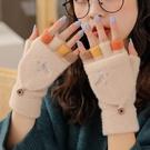 手套 手套女冬天加絨加厚保暖可愛學生寫字針織翻蓋半指防寒潮毛線手套【快速出貨八折下殺】