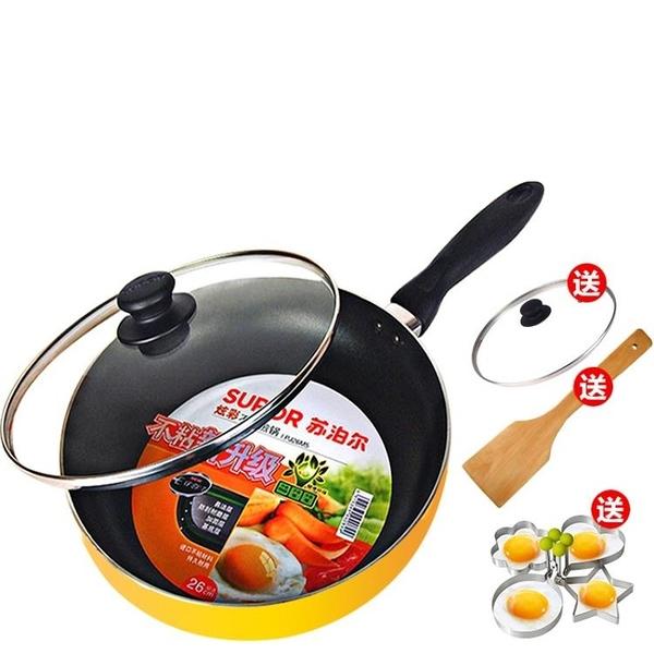 平底鍋 不黏鍋煎鍋煎餅牛排蛋無油 鍋具電磁爐通用燃氣灶RM