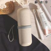 旅行洗漱簌口杯刷牙杯套裝-蘇迪奈