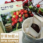 莊園級精品咖啡-亞買加藍山 5杯組  100%阿拉比卡咖啡豆 擁有自然果香風味 莊園咖啡豆 免運費