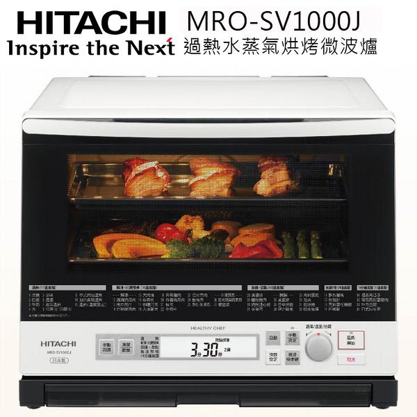【分期0利率】HITACHI 日立 MRO-SV1000J 過熱水蒸氣烘烤微波爐 33公升 日本原裝