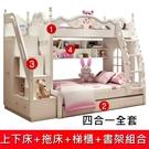 【千億家居】兒童床架/(上下床+拖床+梯...