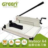 《全新到貨》Meteor A4 超厚切裁刀機 專業裁紙機 裁切可達36mm