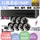 高雄/台南/屏東監視器/百萬畫素1080P主機 AHD/套裝DIY/8ch監視器/130萬攝影機960P*7支 台灣製造