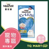 貓倍麗小鮮肉泥 鮮雞鰹魚口味【TQ MART】