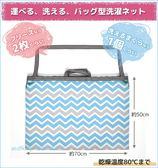 asdfkitty可愛家☆TOWA攜帶式方型洗衣袋/洗衣網-L號-自助式洗衣機可用-日本正版商品