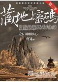 藏地密碼第二季6:神廟核心