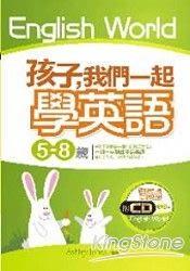孩子,我們一起學英語!(5 8歲)MP3