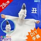 B2011_DIY布袋戲手偶_丑#DIY教具美勞勞作布偶彩繪
