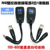AHD視頻電源2合1雙絞線傳輸器 現貨