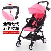 上飛機嬰兒推車超輕便攜式折疊可坐躺寶寶幼兒童簡易小口袋bb傘車 百搭潮品