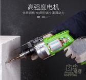 卡瓦尼手電鑚家用打孔沖擊鑚多功能迷你手槍鑚電鑚電轉小型電錘CY 自由角落