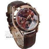 SKMEI 時刻美 流行時尚真三眼計時男錶 女錶 中性錶 皮革錶帶 玫瑰金電鍍x咖啡 SK9127咖