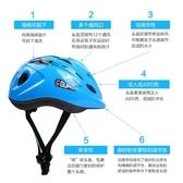 輪滑護具套裝兒童頭盔溜冰鞋滑板平衡車防摔自行車運動護膝安全帽