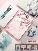 新款iPad2018保護套蘋果air平板電腦中國風皮套【3C玩家】